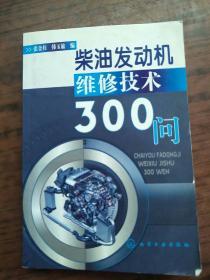 柴油发动机维修技术300问   原版内页有笔记
