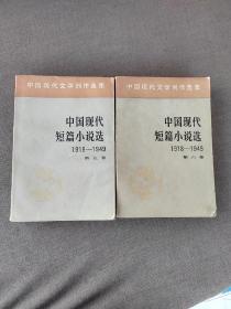 中国现代短篇小说选。两本合售