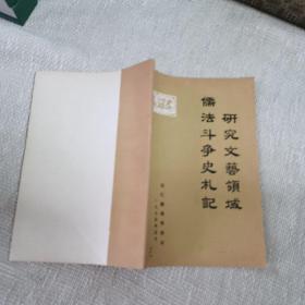 研究文艺领域儒法斗争史札记