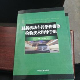 最新机动车污染物排放检验技术指导手册