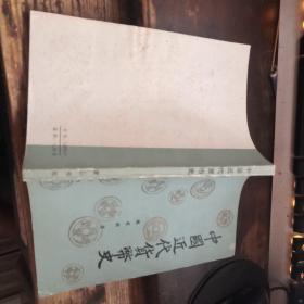 中国近代货币史》U