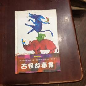 古怪故事集:耕林文化精选绘本