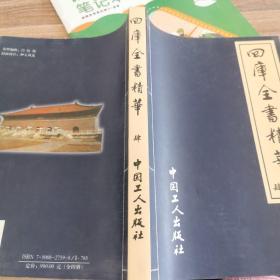 四库全书精华肆