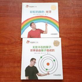 红袋鼠物理千千问·《彩虹的颜色:光学、无处不在的原子:世界是由原子组成的》2本合售,塑封未拆