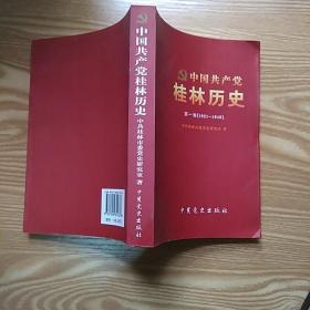 中国共产党桂林历史 第一卷(1921——1949)