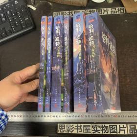 哈利波特 纪念版【第1.2.3.4.5.7册合售 详情见图片 品好】内有2本未开封