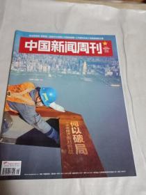 中国新闻周刊 2020年16期  总946期