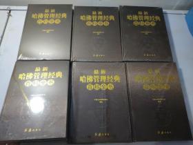 最新哈佛管理经典百科全书(全6卷)精装