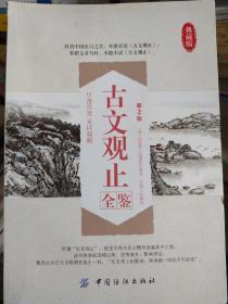 古文观止全鉴(第2版 典藏版)