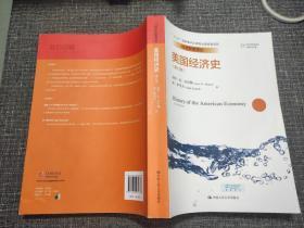 美国经济史(第12版)(经济科学译丛)【内页干净未使用】