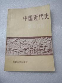 中国近代史:辅助教材
