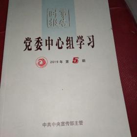 时事报告:党委中心组学习2019.5