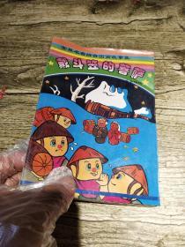 世界名著拼音图画故事集:戴斗笠的菩萨•日本传说(第五册)
