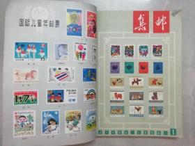 集邮 1966.1~6停刊号 + 1965 .1 - 12 (缺 4 . 5 .6)+ 1980.1(复刊号)