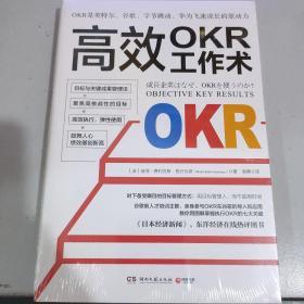 高效OKR工作术