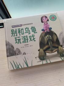 别和乌龟玩游戏:互动双语游戏绘本