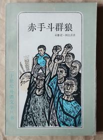 《赤手斗群狼》二十世纪外国文学丛书(德)布鲁诺•阿皮茨 著