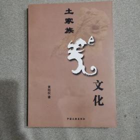 土家族白虎文化