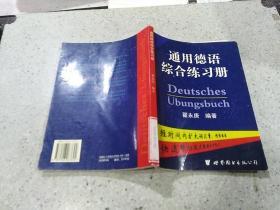 通用德语综合练习册,