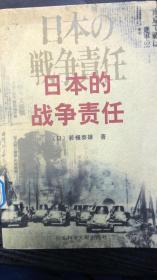 日本的战争责任