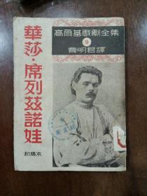 华莎.席列兹诺娃(初稿本,高尔基戏剧全集9,1951年3月初版)