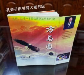《方与圆》广州出版社/一版三印