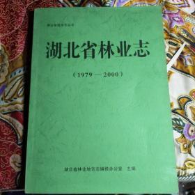 湖北省林业志 (1979-2000)