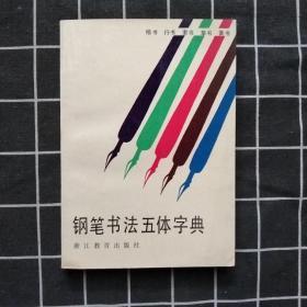 钢笔书法五体字典(刘家玉签名)