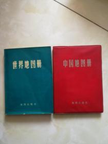 中国地图册,世界地图册,(合售)