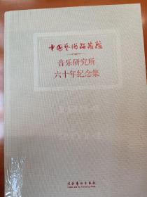 中国艺术研究院音乐研究所六十年纪念集(1954-2014)