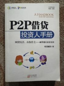 P2P借贷投资人手册(互联网金融+)