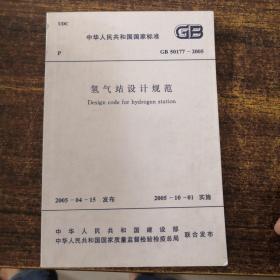 中华人民共和国国家标准GB50177-2005氢气站设计规范