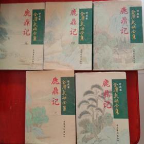 评点本金庸武侠全集(共12部)
