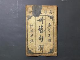 清代同治九年(1870)童子必读书【三十艺句解】大开本一册全。品如图