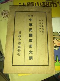 改订中华民国政府大纲 民国旧书