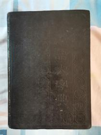 汉语大字典(缩印本) (精装)一版一印