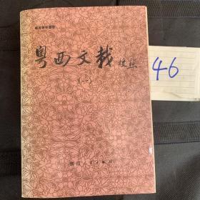 桂苑书林丛书:粤西文载校点 (一册)