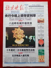 《北京晚报》2007—3—18,王朔  郭德纲  陶玉玲
