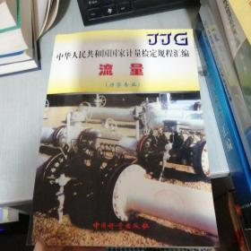 中华人民共和国国家计量检定规程汇编 流量(力学专业)