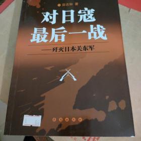 对日寇最后一战:歼灭日本关东军