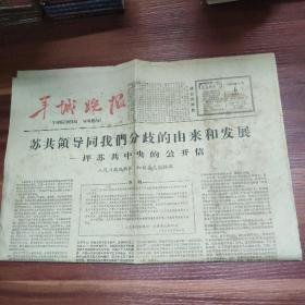 羊城晚报--1963年9月6日-文革报