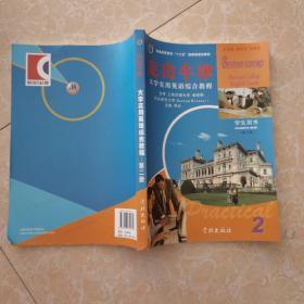 大学实用英语综合教程:走出牛津:学生用书.第二册