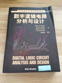 数字逻辑电路分析与设计/世界著名计算机教材精选