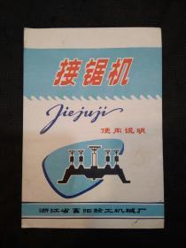 工业文献史料:浙江省富阳轻工机械厂接锯机产品使用说明书