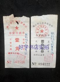 财税专题:六十年代镇江市三轮车服务站车资报销单(一张有镇江市税务局统一发票监制章