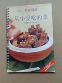 贝太厨房:从小爱吃的菜(新版)