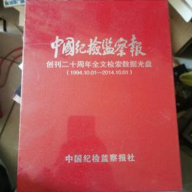 中国纪检监察报创刊二十周年全文检索数据光盘 1994-2014 DVD 未拆封