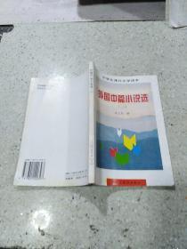 外国中篇小说选二
