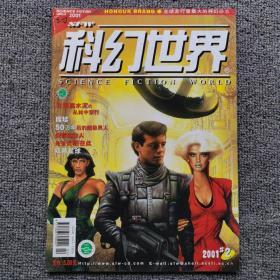 科幻世界2001年第2期