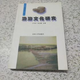 渤海文化研究(上)